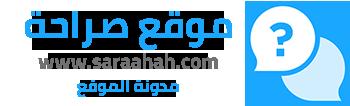 مدونة موقع صراحه الرسمي | Saraahah